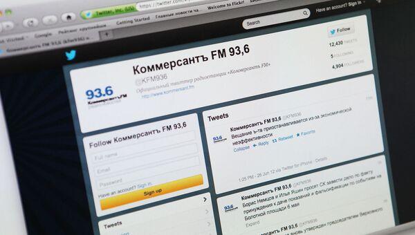 Официальный твиттер радиостанции Коммерсантъ FM. Архивное фото