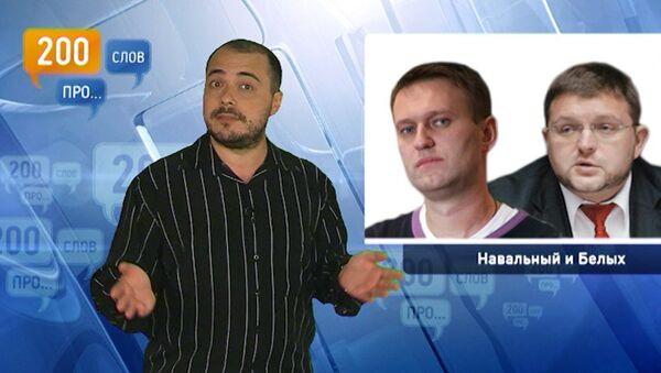 200 слов про переписку Навального и Белых