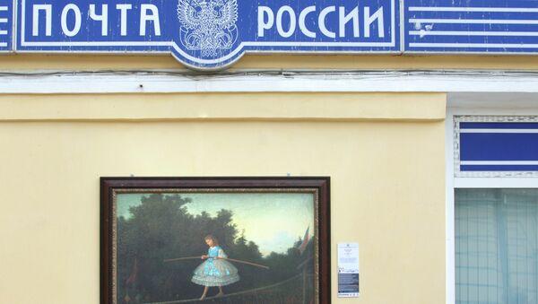 Почта России. Архив