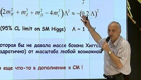 Российский физик раскрыл тайны бозона Хиггса - проклятой частицы Бога