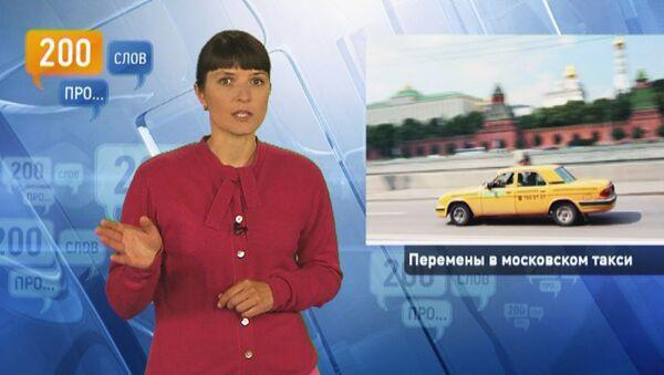 200 слов про перемены в московском такси
