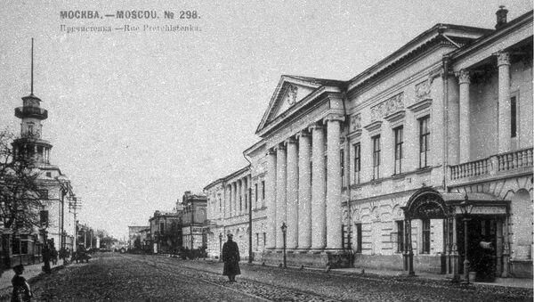 Дом князей Долгоруковых / Российская академия художеств. Архивное фото