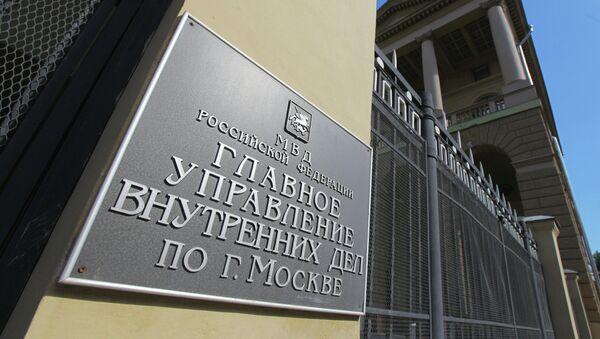 Здание Главного управления внутренних дел по городу Москве. Архивное фото.