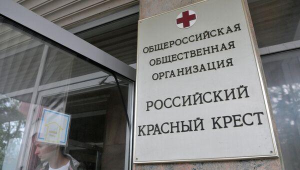 Офис российского Красного креста в Москве. Архивное фото