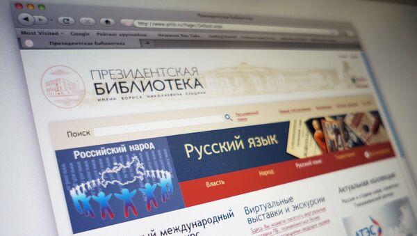 Сайт Президентской библиотеки им. Б.Н. Ельцина