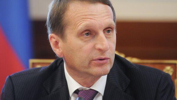 Председатель Государственной Думы РФ Сергей Нарышкин. Архив