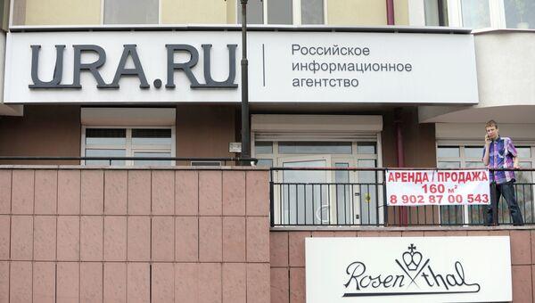 Информационное агентство URA.Ru в Екатеринбурге после обысков