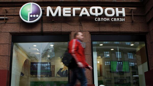Офис ОАО Мегафон