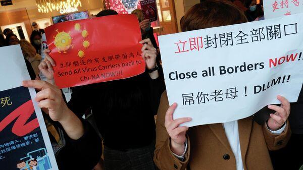 Акция с требованием закрыть границу с Китаем в Гонконге
