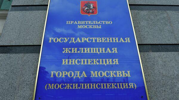 Табличка на здании Государственной жилищной инспекции города Москвы (Мосжилинспекции)