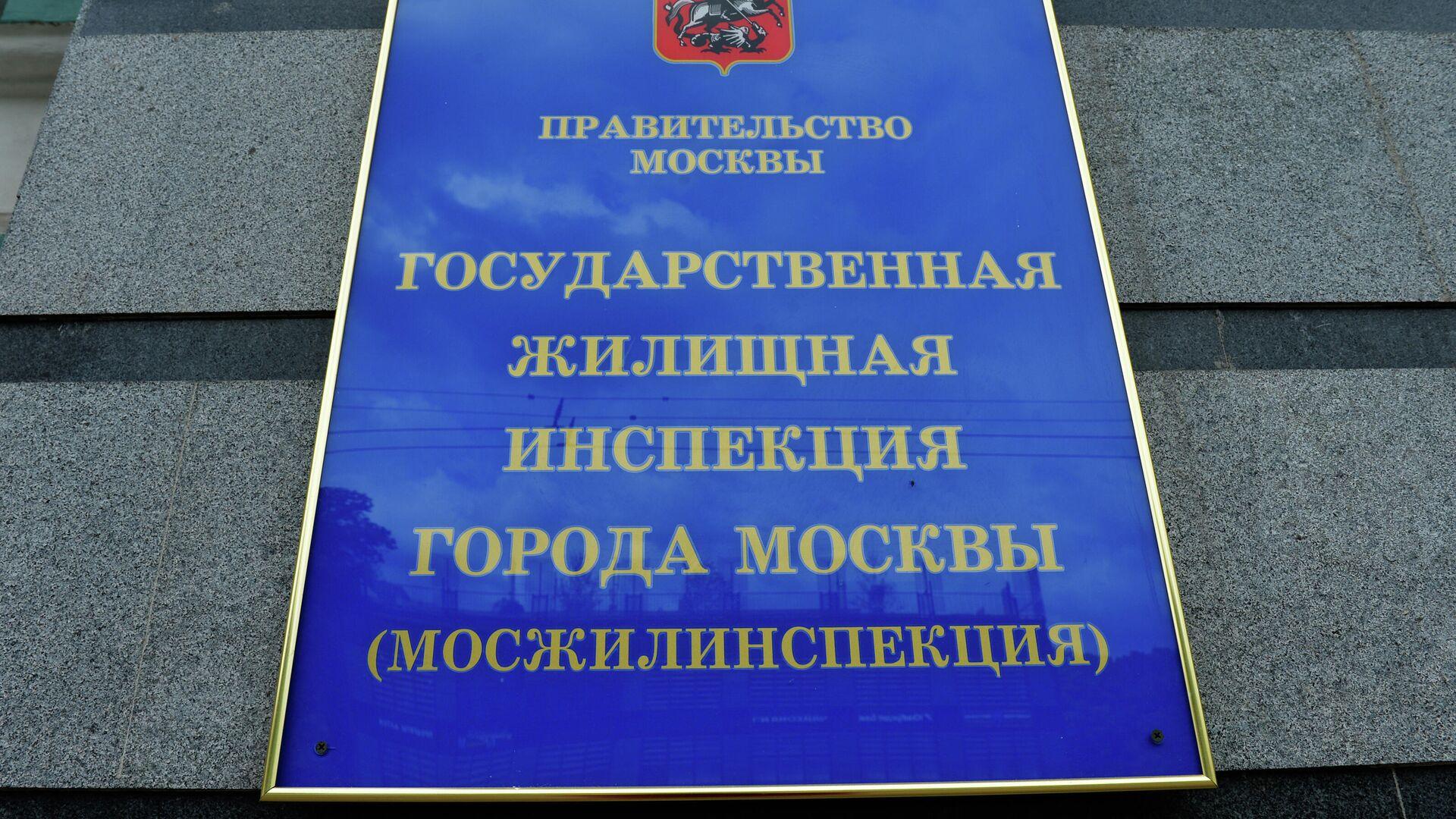 Табличка на здании Государственной жилищной инспекции города Москвы (Мосжилинспекции) - РИА Новости, 1920, 17.08.2020