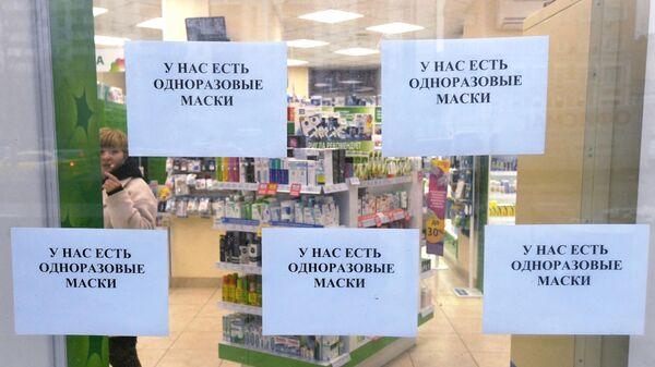 Объявления о наличии одноразовых масок на двери аптеки