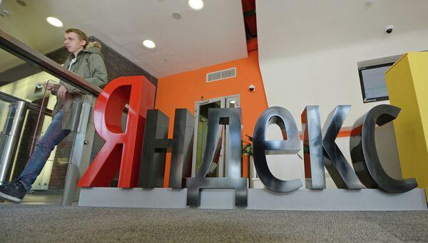 Офис интернет-компании Яндекс в Москве. Архивное фото