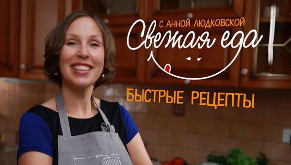 Быстрые рецепты: смотрите с 18 сентября в проекте Свежая еда