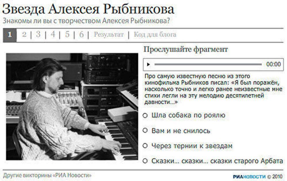 Звезда Алексея Рыбникова. Викторина