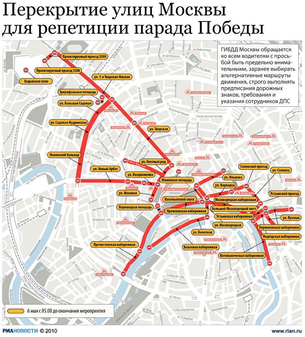 Перекрытие улиц Москвы для репетиции Парада Победы