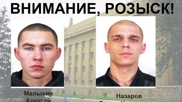 Алексей Малыхин и Самир Назаров, совершившие побег из колонии строгого режима в Волгограде