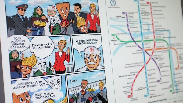 Брошюра Справочник трудового мигранта