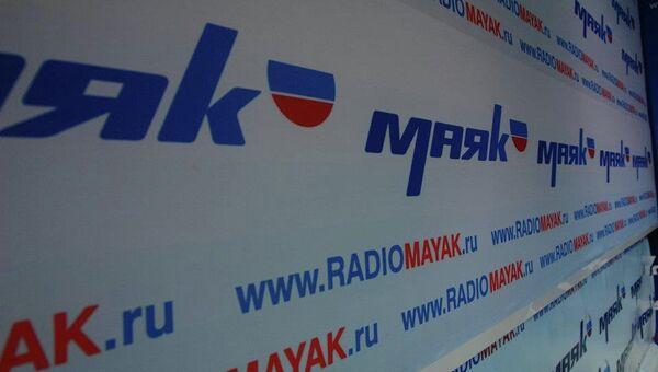 Студия радиостанции Маяк
