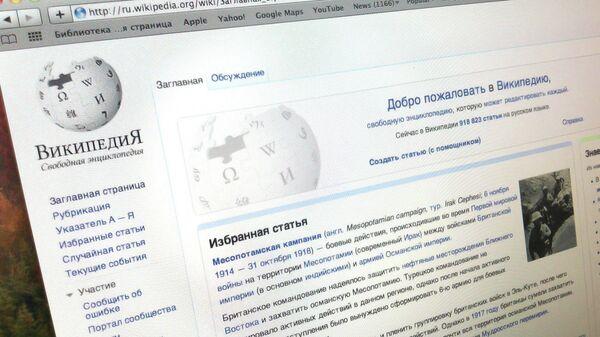 Главная страница сайта Википедия
