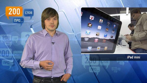 200 слов про iPad mini
