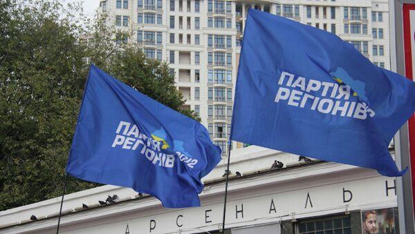 Флаги Партии регионов Украины. Архивное фото