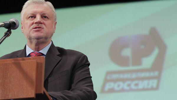Лидер политической партии Справедливая Россия Сергей Миронов. Архивное фото