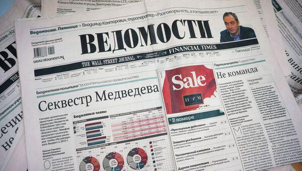 Газеты Ведомости. Архивное фото