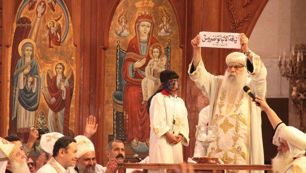 Избрание нового патриарха Александрийского, папы коптской церкви