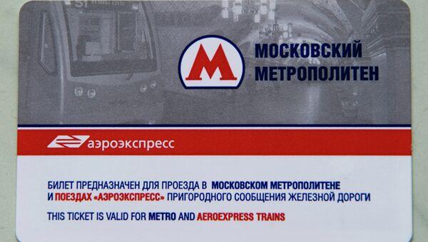 Комбинированный билет на аэроэкспресс и московское метро. Архивное фото