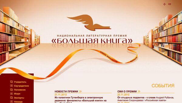 Скриншот сайта национальной литературной премии Большая книга