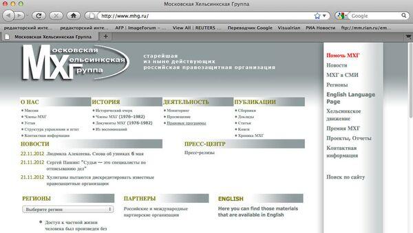 Скриншот сайта Московской Хельсинкской группы (МХГ)