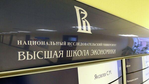 Информационная табличка Национальный исследовательский университет Высшая школа экономики (ВШЭ)