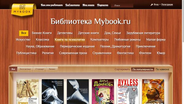 Скриншот онлайн сервиса MyBook