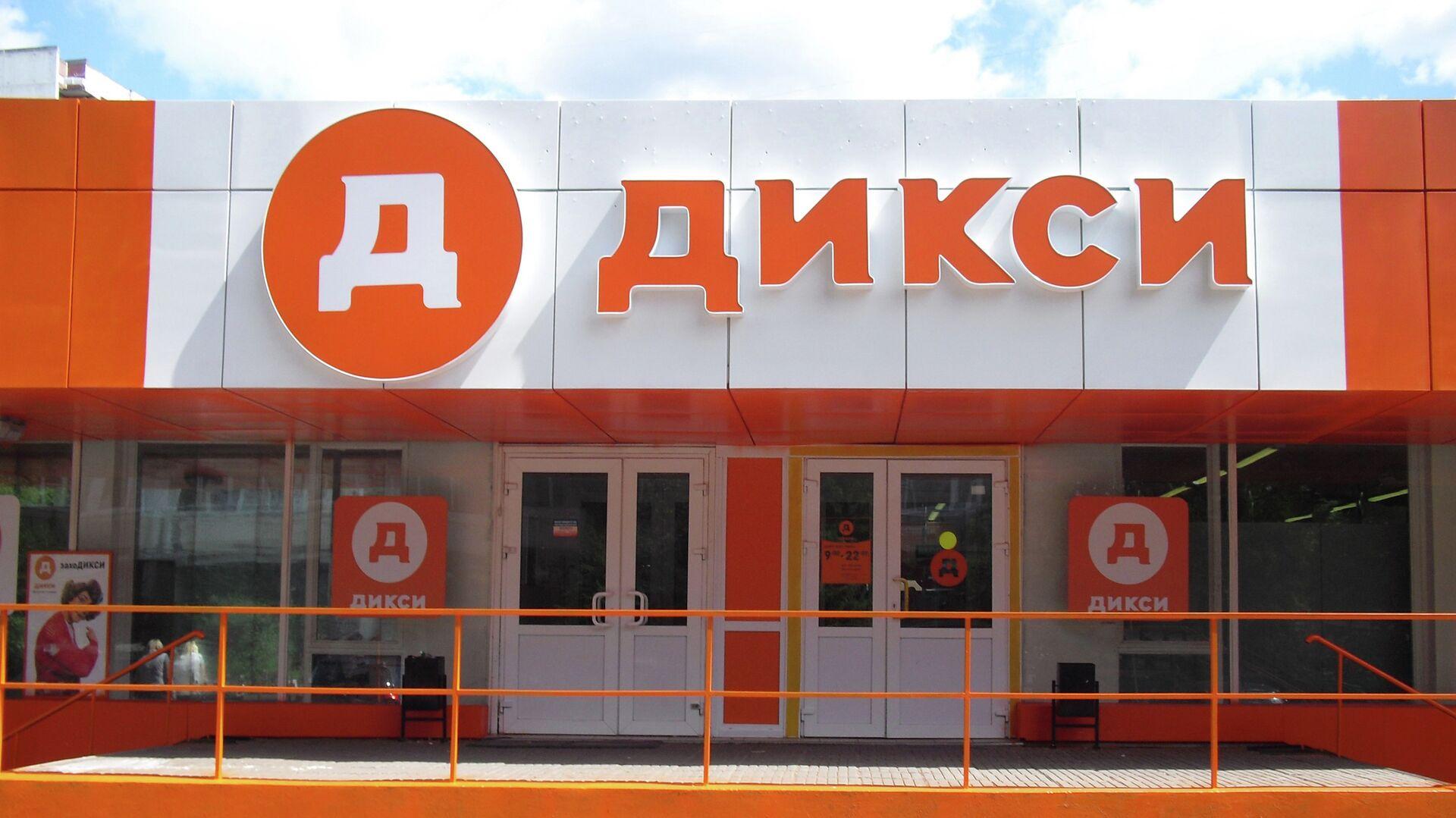 Магазин торговой сети Дикси - РИА Новости, 1920, 18.05.2021
