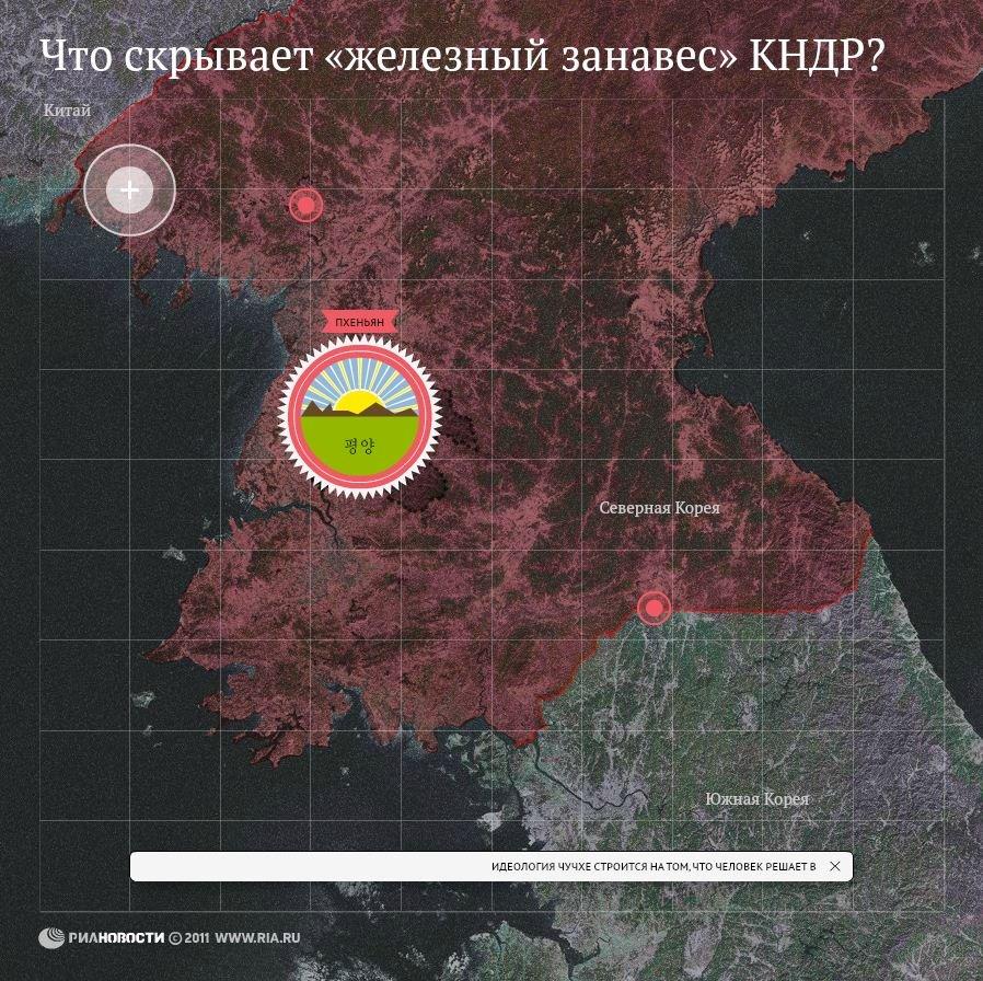 Что скрывает железный занавес КНДР