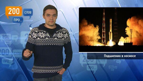 200 слов про подшипник в космосе
