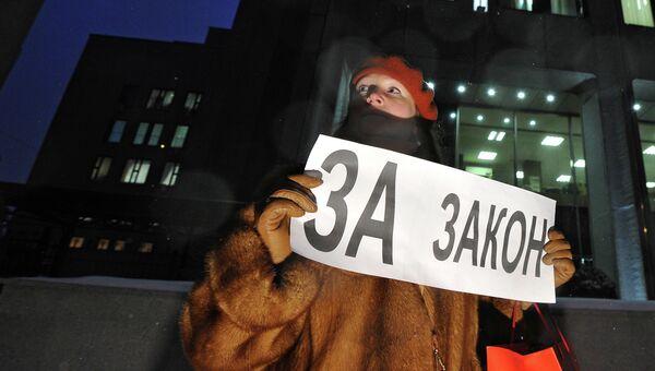 Участница одиночных пикетов в поддержку закона Димы Яковлева у здания Совета Федерации в Москве