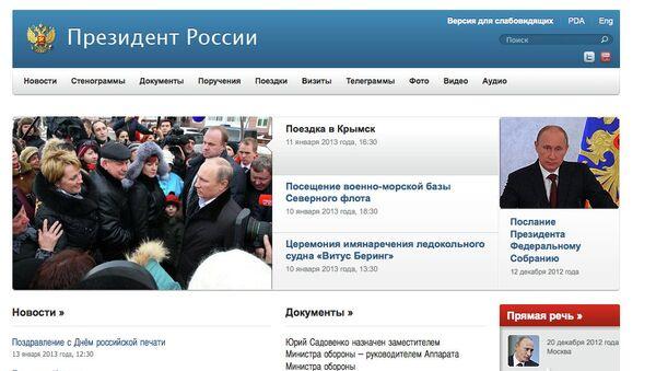 Скриншот сайта администрации Президента РФ