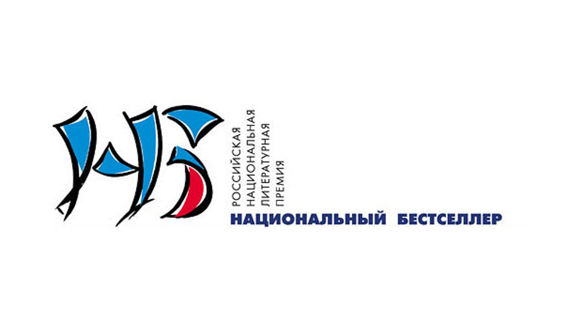 "Александр Пелевин заявил о краже телефона после награждения на ""Нацбесте"""