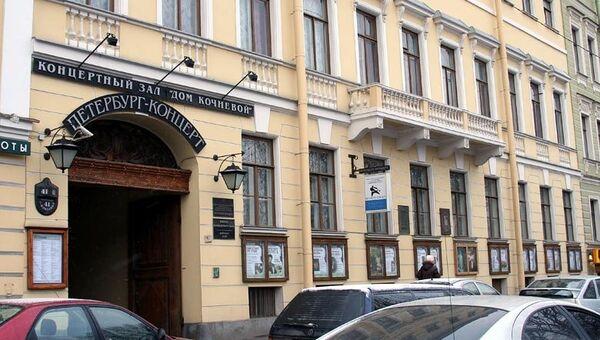 Государственное бюджетное учреждение культуры (ГБУК) Петербург-концерт