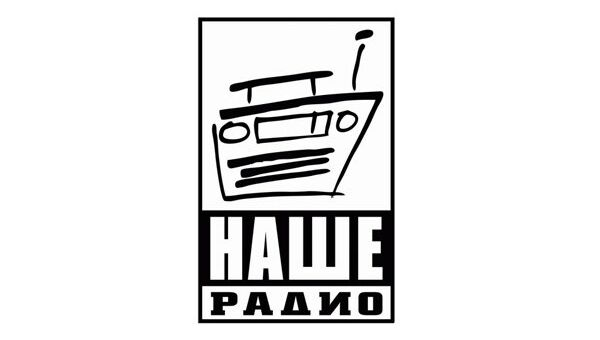 Логотип радиостанции Наше Радио