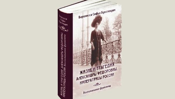Книга Софьи Буксгевден Жизнь и трагедия Александры Федоровны, императрицы России