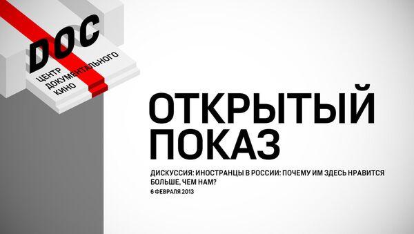 Россия глазами иностранцев: Трансляция дискуссии Открытого показа