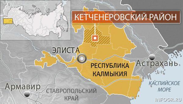 Кетченеровский район, Республика Калмыкия