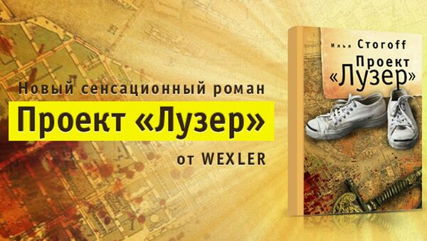 Издательство WEXLER представляет новую книгу Ильи Стогова Проект «ЛУЗЕР»