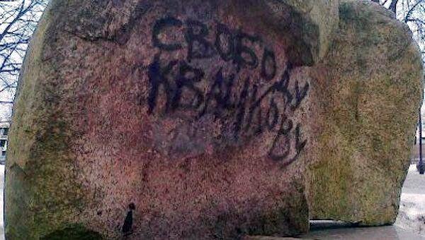 Соловецкий камень на Троицкой площади Петроградской стороны в Петербурге