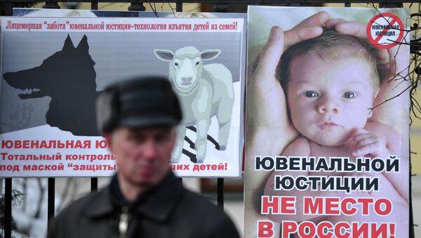 Участник шествия в защиту детей на Гоголевском бульваре в Москве