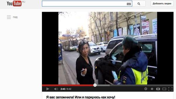 Скриншот видео Я вас запомнила! Или я паркуюсь как хочу с YouTube
