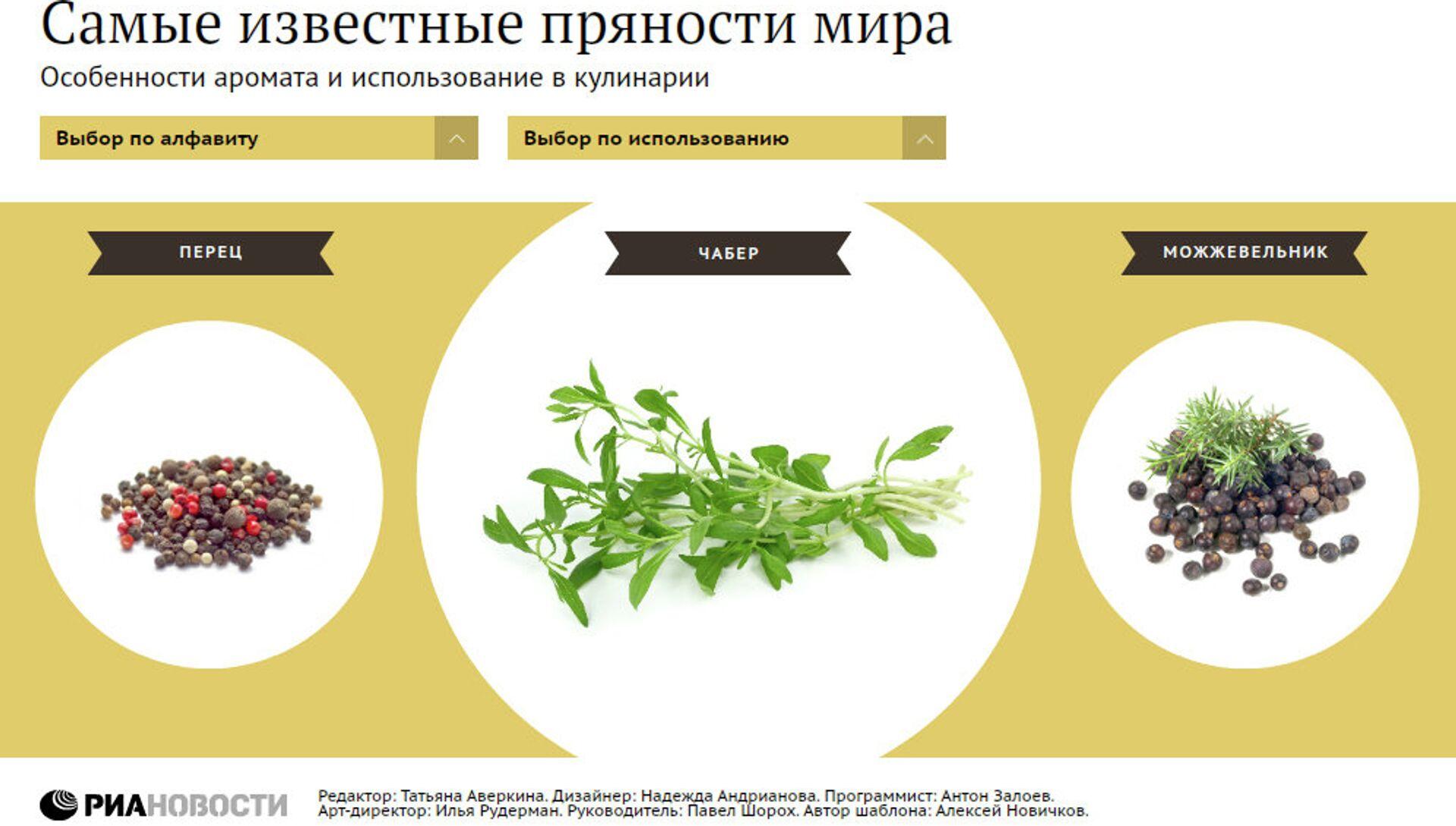 Самые известные пряности мира - РИА Новости, 1920, 06.03.2013
